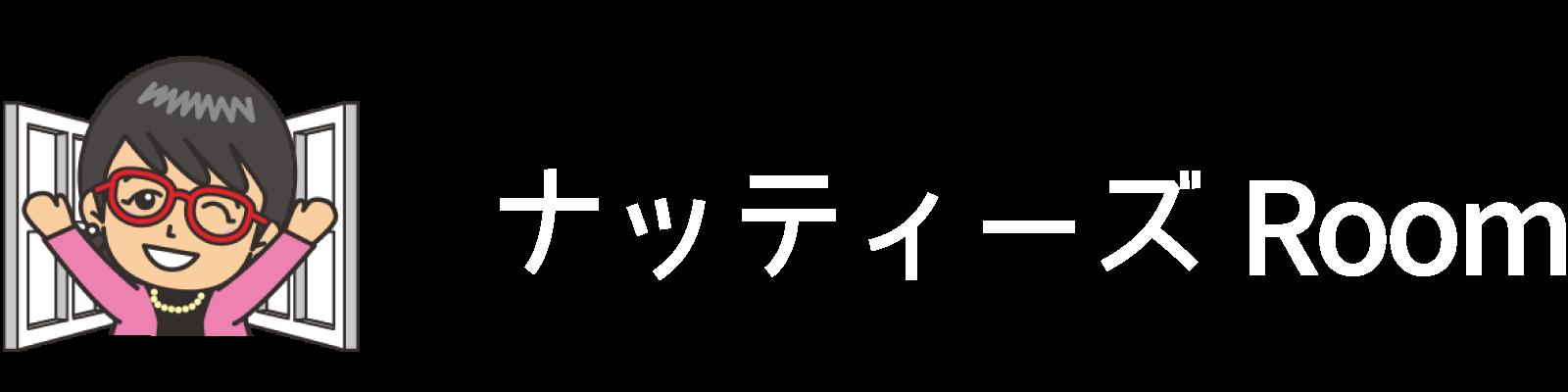 ナッティーズRoom